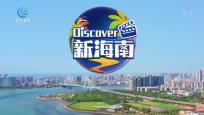 《Discover新海南》2021年09月05日