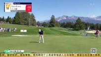 《卫视高尔夫》2021年08月31日