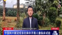 中国科兴新冠疫苗在南非开展儿童临床试验