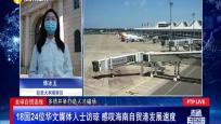 18国24位华文媒体人士访琼 感叹海南自贸港发展速度