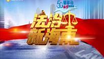 法治新海南 政法英模:一心为民的海岸警察——刘智