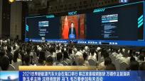 2021世界新能源汽车大会在海口举行 韩正发表视频致辞 万钢作主旨演讲 张玉卓主持 沈晓明致辞 冯飞 毛万春参加有关活动