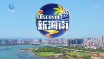 《Discover新海南》2021年09月19日
