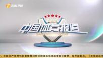 《中国体育报道》2021年08月31日
