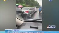 高速路7车连环追尾 暴雨天行车视线不佳