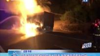 货车起火驾驶员冒险开出隧道 为救援赢得有利空间