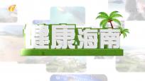 《健康海南》2021年09月19日