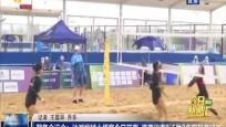 聚焦全运会:沙滩排球小组赛今日开赛 海南代表队5胜3负实现开门红