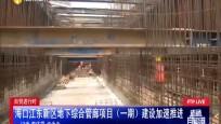 海口江东新区地下综合管廊项目(一期)建设加速推进