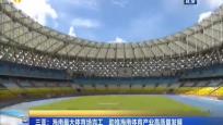 三亚:海南最大体育场完工 助推海南体育产业高质量发展