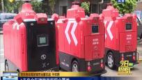 海南:首辆智能快递车琼海上路测试