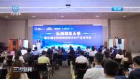 博鳌乐城创新商保支付平台发布 完善多层次医疗保障体系