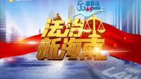法治新海南 政法英模:知心检察官——林华珠