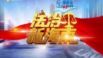 法治新海南 司法行政新视界:司法为民 三亚优化法律服务
