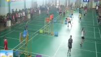 2021年海南省少年羽毛球锦标赛在澄迈举行