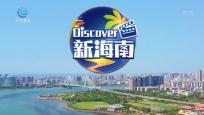 《Discover新海南》2021年09月26日