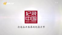 《纪录中国》2021年09月19日