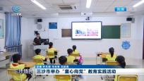 """三沙市举办""""童心向党""""教育实践活动"""