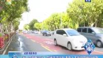 海口交警整治行人交通违法行为 老年人不听劝阻横穿马路