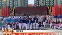 """儋州:""""庆丰收 感党恩""""2021中国农民丰收节海南庆祝活动今日开幕"""