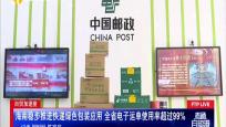 海南稳步推进快递绿色包装应用 全省电子运单使用率超过99%