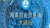 《海南自贸大讲坛》2021年09月12日