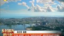 """""""庆丰收 感党恩""""2021年""""中国农民丰收节""""海南庆祝活动9月23日举办"""