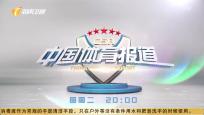 《中国体育报道》2021年10月19日