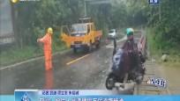 白沙:抢险人员清理塌方保道路畅通