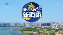 《Discover新海南》2021年10月17日