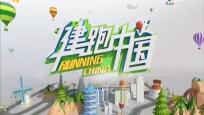 《健跑中国》2021年10月16日