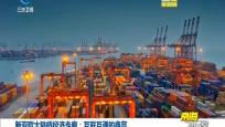 新亞歐大陸橋經濟走廊:互聯互通的典范