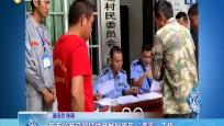"""东方公安交警持续开展报废车""""清零""""工作"""