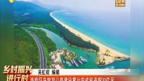 海南環島旅游公路建設累計完成投資超30億元