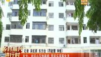 東方:老舊小區換新顏 居民樂享新生活