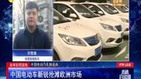 中國電動車新銳搶灘歐洲市場