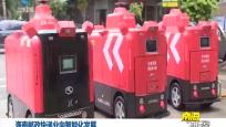 海南郵政快遞業向智能化發展