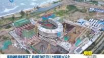 海南储备明年新开工 总投资30亿元以上的项目达32个