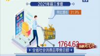 前三季度经济盘点:海南地区生产总值超4500亿元 同比增长12.8%