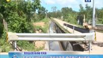 东方全力消除农村公路安全隐患 确保群众通行安全