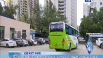 """""""圆规""""远去:省内高铁汽运恢复运行 机场航班陆续补班复飞"""