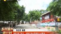 海南7部门发文:金融支持全面推进乡村振兴