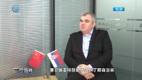 塞尔维亚共和国驻上海总领事馆副领事萨沙:海南之行取得丰硕成果 两地未来合作可期