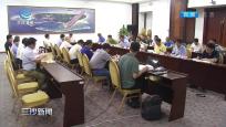 三沙市安委会召开2021年第四次会议