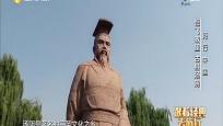 《跟著經典去旅行》詩行中國 岳飛故里 古縣湯陰