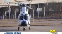 AC系列直升机全谱系发展