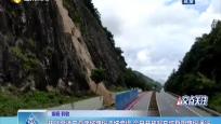 环岛高速三亚崖城路段边坡垮塌 今日开放超车恢复阻路段通行