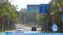"""文昌今年已查处82起行人违法上高速 违法""""花样""""令人咋舌"""