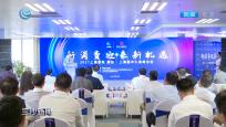 聚焦新消费经济 真如·上海副中心高峰论坛举办
