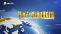 《海南新闻联播》2021年10月17日